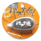 バスケットボール コンパクト修正テープ