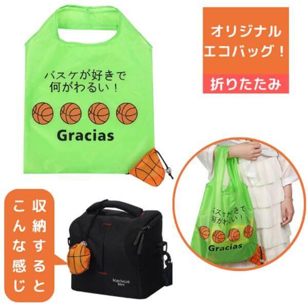 バスケットボール柄のオリジナルエコバッグ バスケが好きで何が悪い