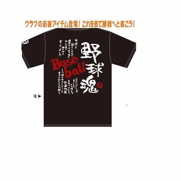 野球グッズ・シャツ 野球魂 気合の入る文字入りTシャツ