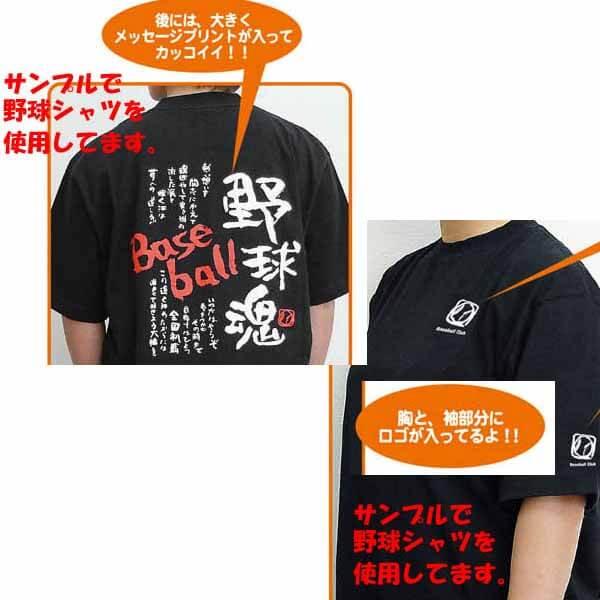 野球グッズ・シャツ 野球魂 気合の入る文字入りTシャツ【画像5】