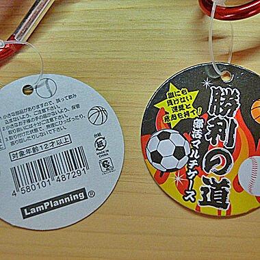 バスケットボール型 カラビナ付き エナメルマルチケース【画像4】