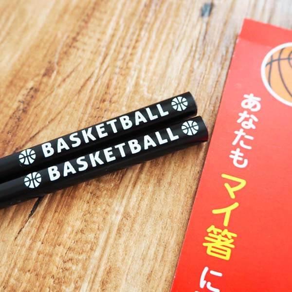オリジナルデザイン 天然木のお箸 バスケットボール柄【画像4】
