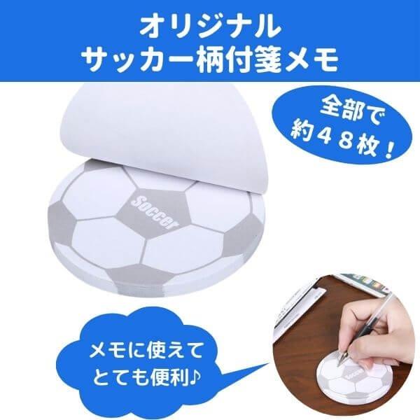サッカーボール型オリジナル付箋メモ(白・灰色)
