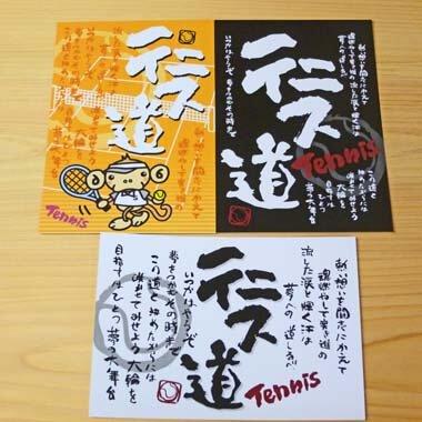 「テニス道」文字入り ポストカード(3枚セット)
