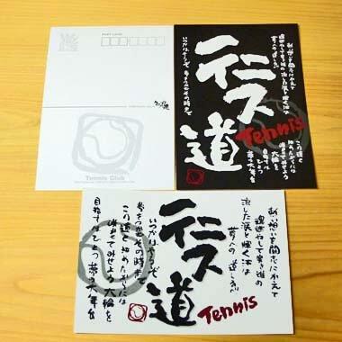 「テニス道」文字入り ポストカード(3枚セット)【画像2】