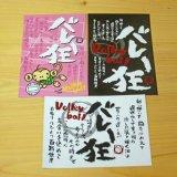 バレーボールグッズ・雑貨  「バレー狂」文字入り ポストカード(3枚セット)