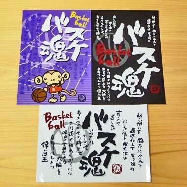 バスケ魂文字入り ポストカード(3枚セット)
