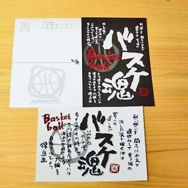バスケ魂文字入り ポストカード(3枚セット)【画像2】