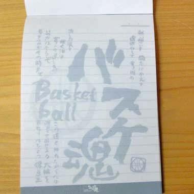バスケ魂文字入り 全ページ柄印刷メモ帳【画像2】