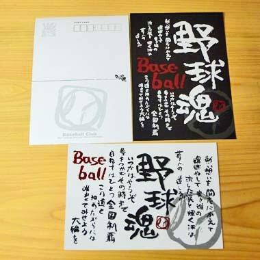 野球魂文字入り ポストカード(3枚セット)【画像2】