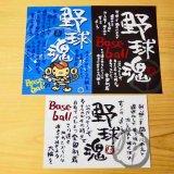 野球魂文字入り ポストカード(3枚セット)