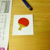卓球グッズ・雑貨 卓球ラケットの可愛いシール  ボール直径 4センチ