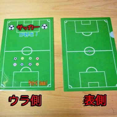 セットがお得! オリジナルクリアファイル サッカーコート柄   単価98円〜