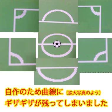 セットがお得! オリジナルクリアファイル サッカーコート柄   単価98円〜【画像2】