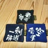 格闘技のコインケース(剣道・柔道・空手のいずれかを選択)