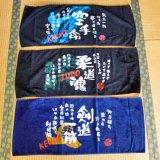 格闘技のフェイスタオル(剣道・柔道・空手のいずれかを選択)
