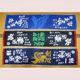 格闘技のマフラースポーツタオル(剣道・柔道・空手のいずれかを選択)