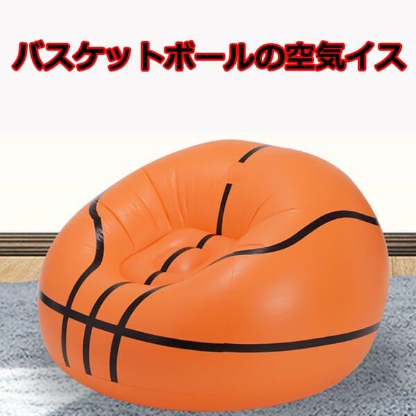 バスケットボール型の空気イス