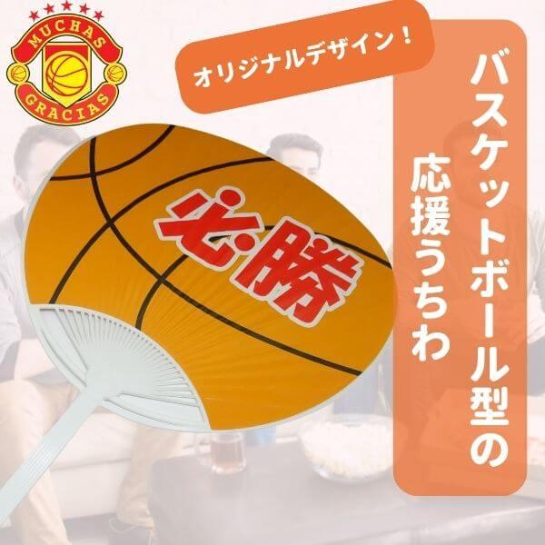 バスケットボール型オリジナル応援うちわ