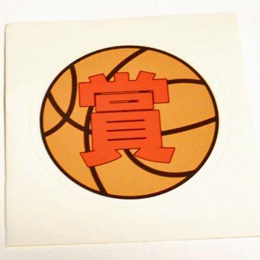 バスケットボールグッズ セット購入がお得! バスケットボール「賞」シール 単価 19円〜