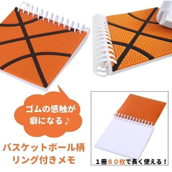 バスケットボール柄リング付きミニメモ帳(ボール部分が可愛いゴム)