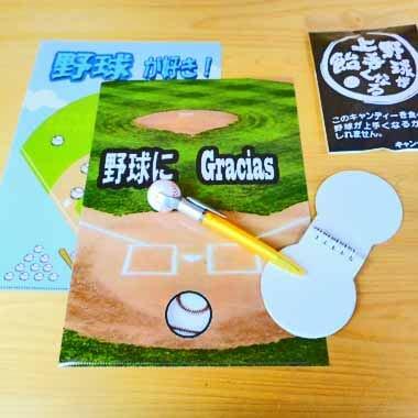 セットがお得 やわらかい野球のボール付き オリジナルボールペン 単価 138円〜【画像4】