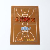 バスケットボールオリジナルクリアファイル2