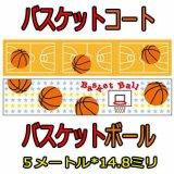 セットでお得! オリジナルマスキングビニールテープ(ミニ) バスケットボール柄 単価122円〜