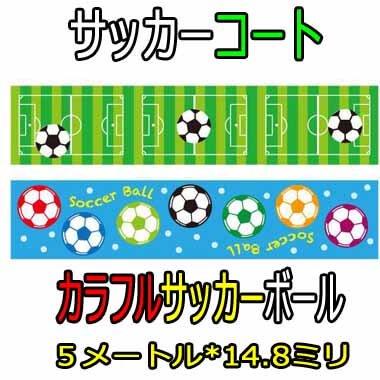 セットでお得 オリジナルマスキングビニールテープ(ミニ) サッカー柄 単価122円〜