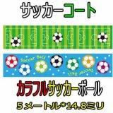 サッカーグッズ・雑貨 セットでお得! オリジナルマスキングビニールテープ(ミニ) サッカー柄   単価122円〜