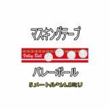 セットでお得! オリジナルマスキングビニールテープ(ミニ) バレーボール柄 単価126円〜