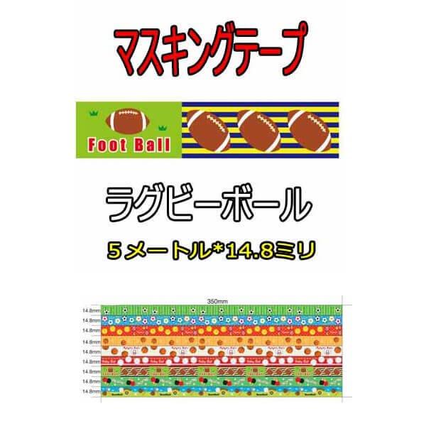 セットでお得! オリジナルマスキングビニールテープ(ミニ) ラグビーボール柄 単価126円〜