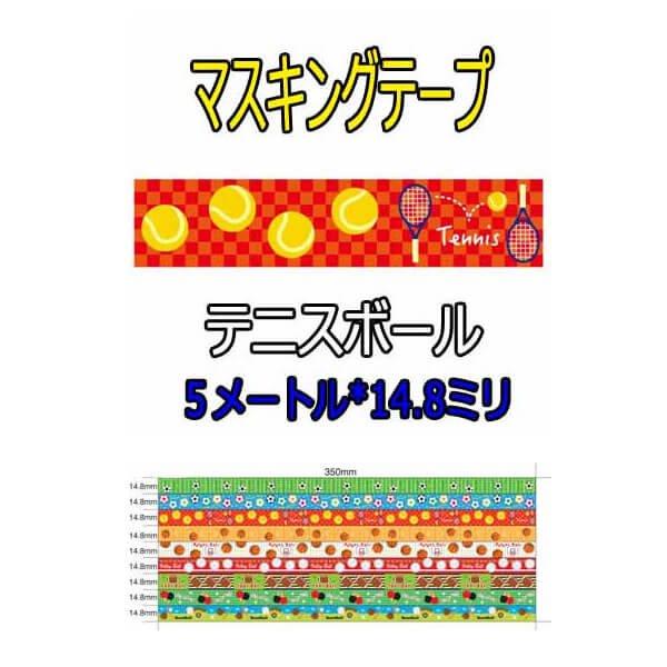 セットでお得! オリジナルマスキングビニールテープ(ミニ) テニスボール柄 単価126円〜