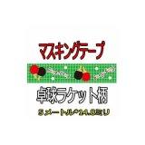 セットがお得! オリジナルマスキングビニールテープ(ミニ) 卓球柄 単価128円〜