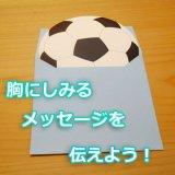 思いを伝えるミニメッセージカード サッカーボール