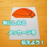 思いを伝えるミニメッセージカード バスケットボール
