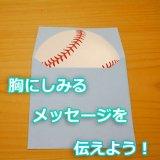 思いを伝えるミニメッセージカード 野球ボール