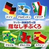 サッカー強豪国国旗柄何かと便利な指なし手袋(左右1セット)