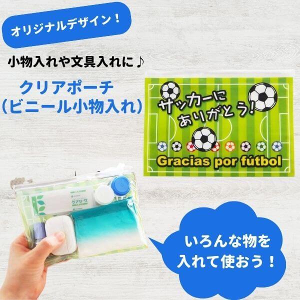 セットがお得! オリジナルクリアポーチ(ビニール小物入れ) サッカーバージョン 単価214円〜