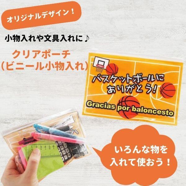 セットがお得! オリジナルクリアポーチ(ビニール小物入れ) バスケバージョン  単価214円〜