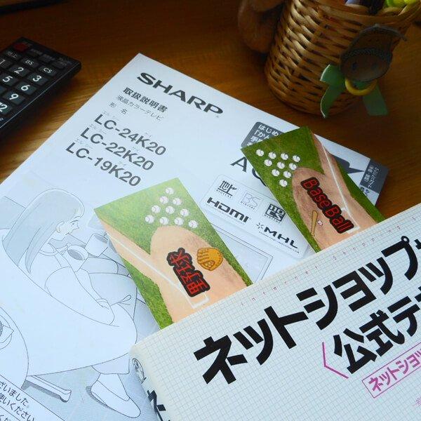 セットがお得 オリジナルしおり 野球柄 単価17円〜【画像3】