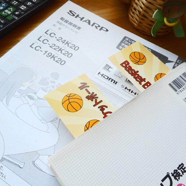 セットがお得 オリジナルしおり バスケットボール柄 単価17円〜【画像3】