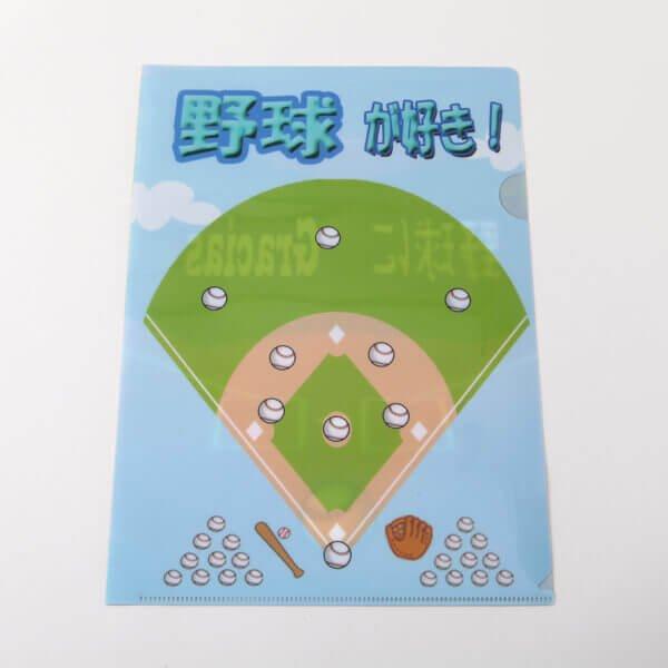 セット購入がお得! 野球柄のオリジナルクリアファイル 単価128円〜