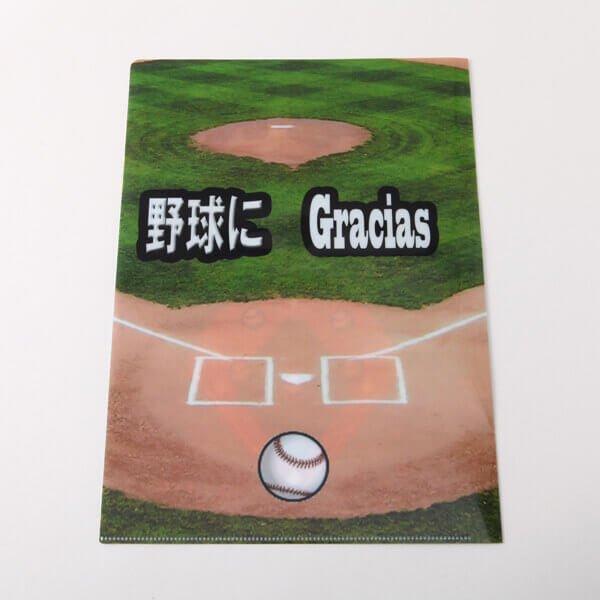 セット購入がお得! 野球柄のオリジナルクリアファイル 単価128円〜【画像2】