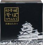 松本城そばかりんとう 黒糖はちみつ