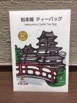 松本城だったんそば茶ティーバック