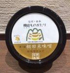 棚田米味噌 300g