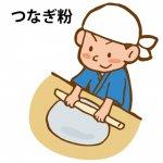 つなぎ粉 500g(長野県産)