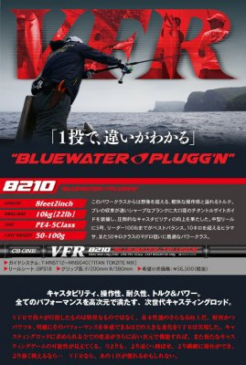 CB ONE  VFR8210 BLUEWATER PLUGG'N