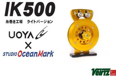 スタジオオーシャンマーク&UOYA ラインテンショナーIK500 糸巻き工場ライトモデル
